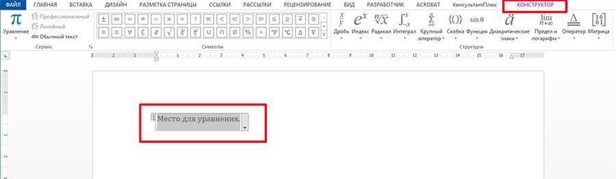 Область для уравнения добавленная в лист текстового редактора