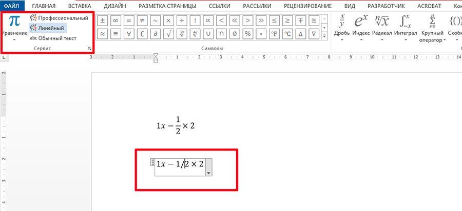 Отличие линейного и обычного стиля отображения формулы в Word