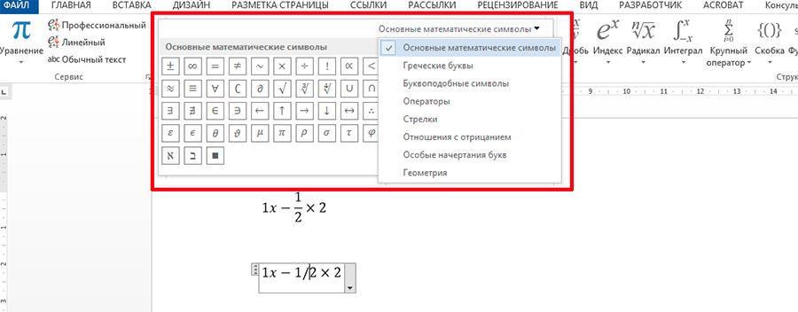 Окно выбора набора символов в MS Word