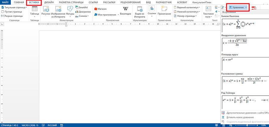 Начиная с версии MS Office 2007 уравнения и формулы в Word стало ощутимо проще