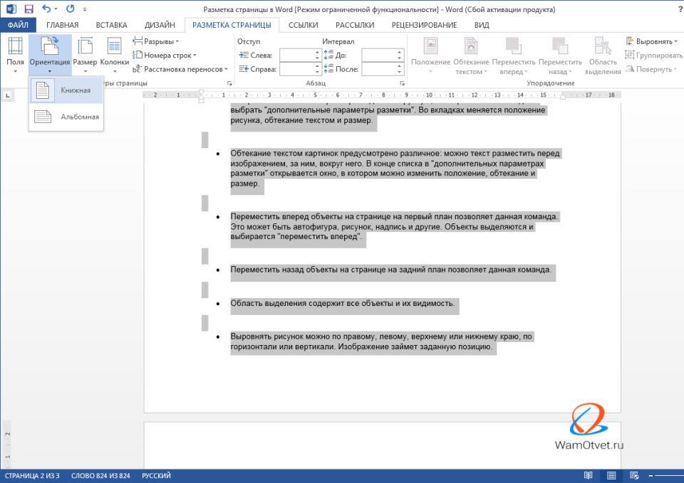 Стандартные параметры страницы | Книжная ориентация листа