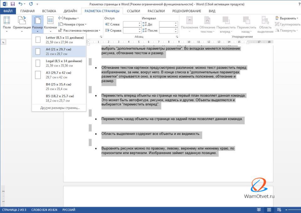 Параметры форматирования страницы в Word | Формат А4