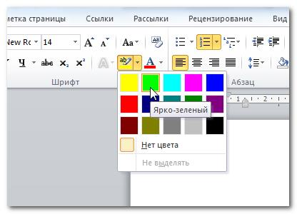 Изменение цвета выделения текста