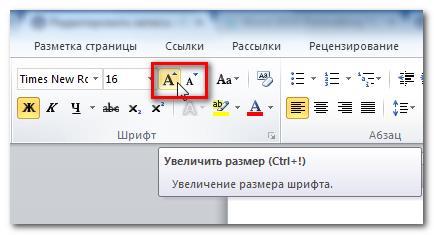 Как изменить размер шрифта