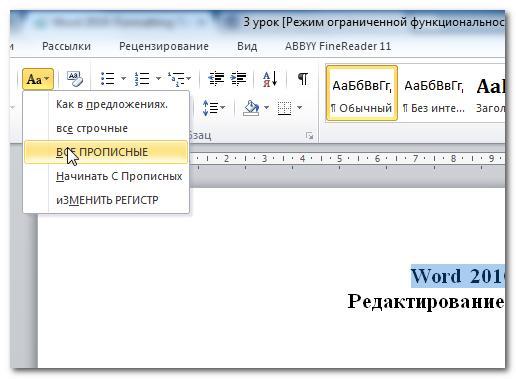 Изменение регистра текста