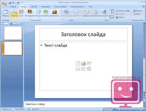 как сделать презентацию, PowerPoint,демонстрация