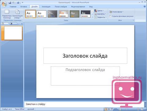 Пустая презентация