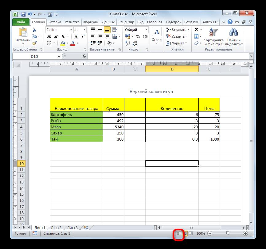 Включение обычного режима в Microsoft Excel