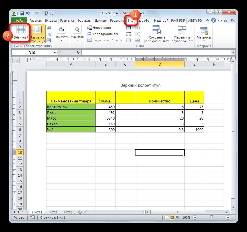 Отключение режима разметки страницы в Microsoft Excel