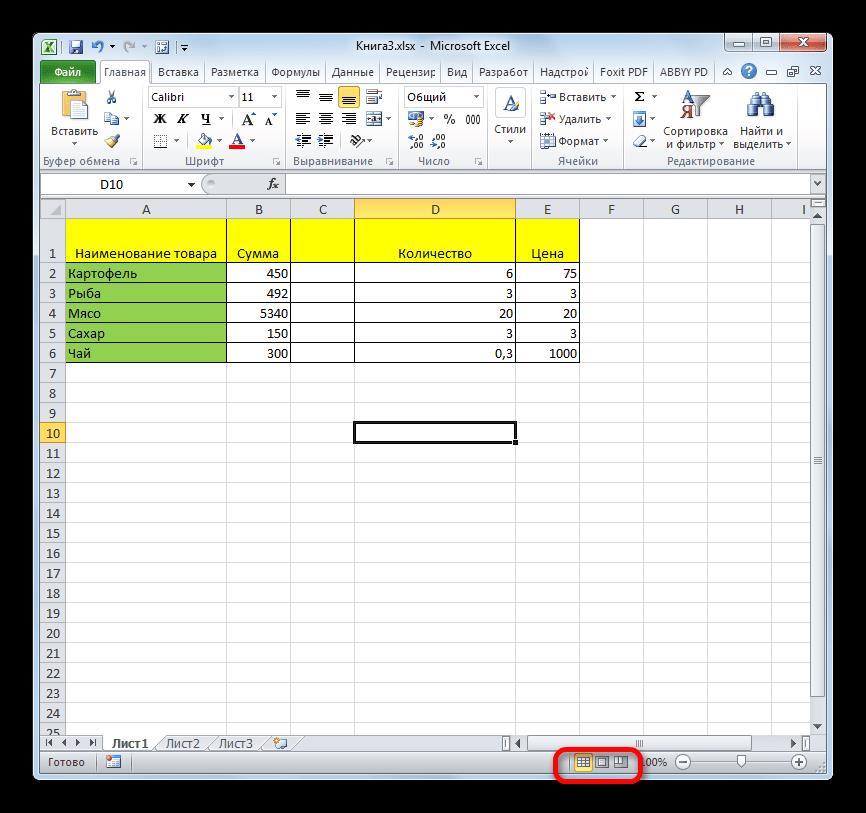 Переключение режимов в строке состояния в Microsoft Excel
