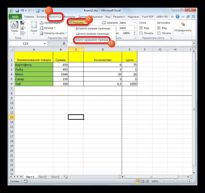 Сброс разрыва страниц в Microsoft Excel