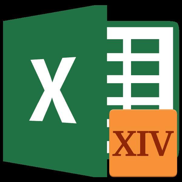 Римские цифры в Microsoft Excel