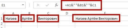Scepit 4 Как используется функция СЦЕПИТЬ в Excel