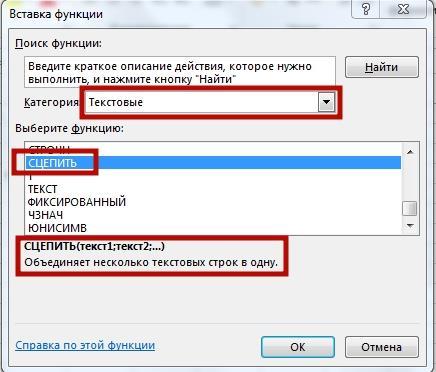 Scepit 1 Как используется функция СЦЕПИТЬ в Excel