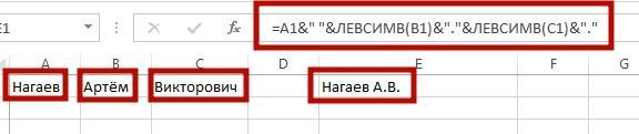 Scepit 5 Как используется функция СЦЕПИТЬ в Excel