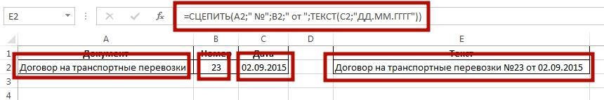 Scepit 6 Как используется функция СЦЕПИТЬ в Excel