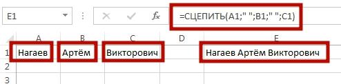 Scepit 3 Как используется функция СЦЕПИТЬ в Excel