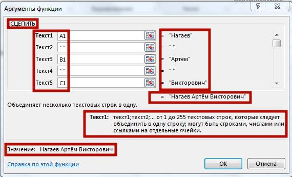 Scepit 2 Как используется функция СЦЕПИТЬ в Excel