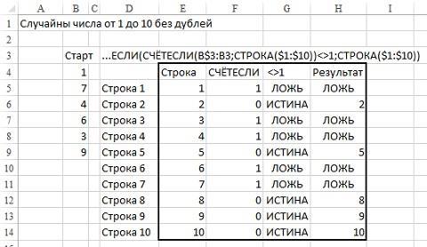 Рис. 2. Диапазон Е4-Н14 показывает, как вычисляется фрагмент формулы