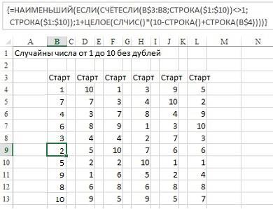 Рис. 1. Формула генерит наборы чисел, от 1 до 10, упорядоченные случайным образом