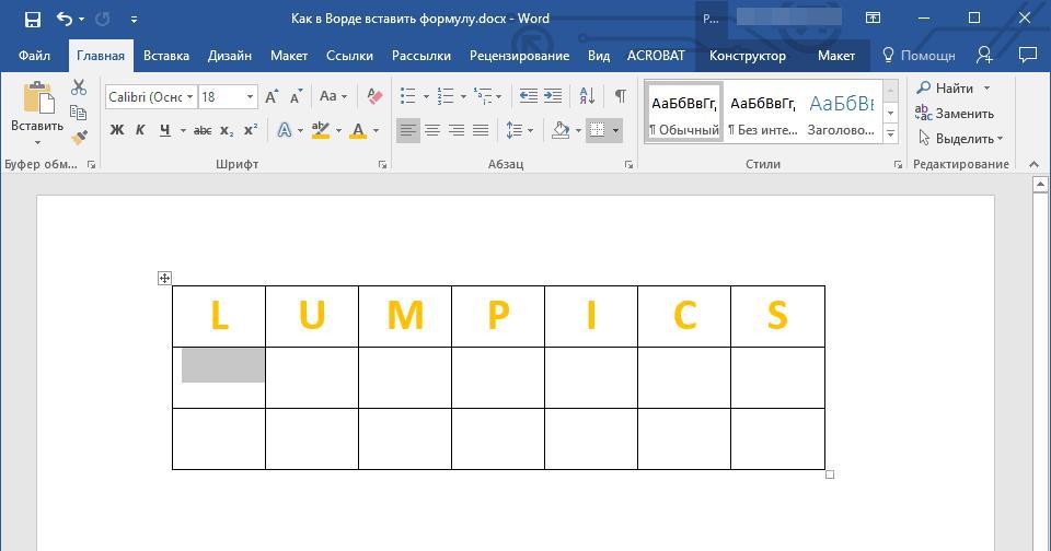Выделить ячейку таблицы в Word