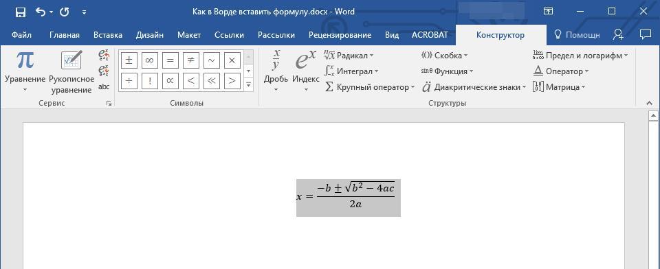 Выделить часто используемую формулу в Word