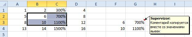 Копирование ячеек таблицы.