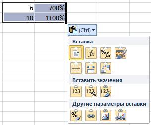 Кнопка параметров вставки.