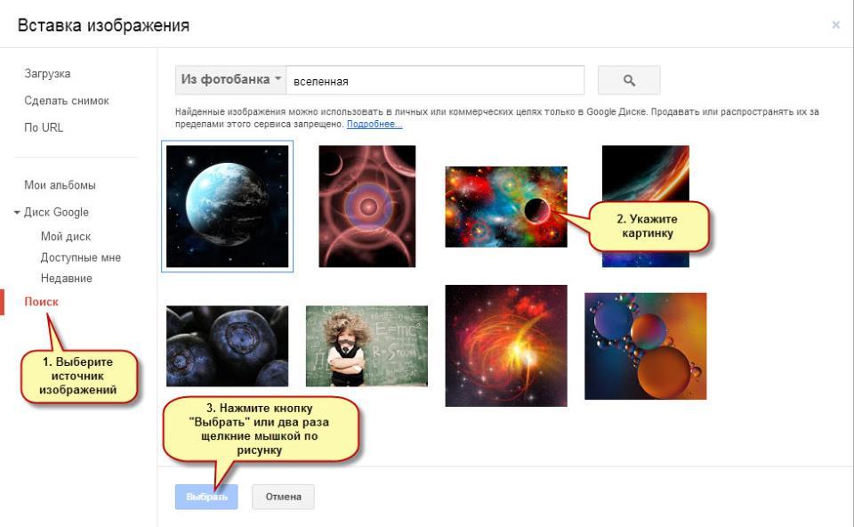 Вставка рисунка в таблицу Google