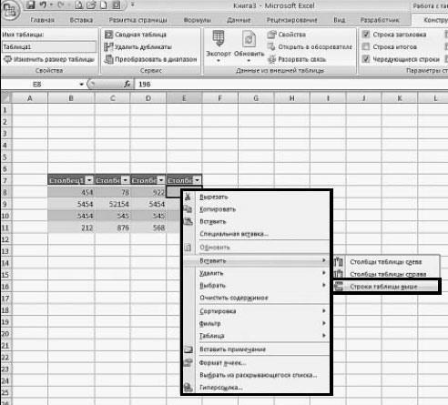 Рис. 5.8. Контекстное меню таблицы данных. Меню пункта «Вставить». Пункт «Строки таблицы выше»