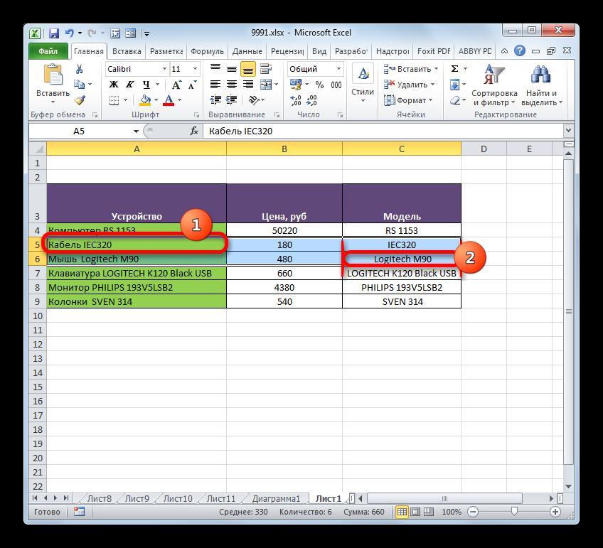 Выделение строк в таблице при помощи клавиши Shift в Microsoft Excel