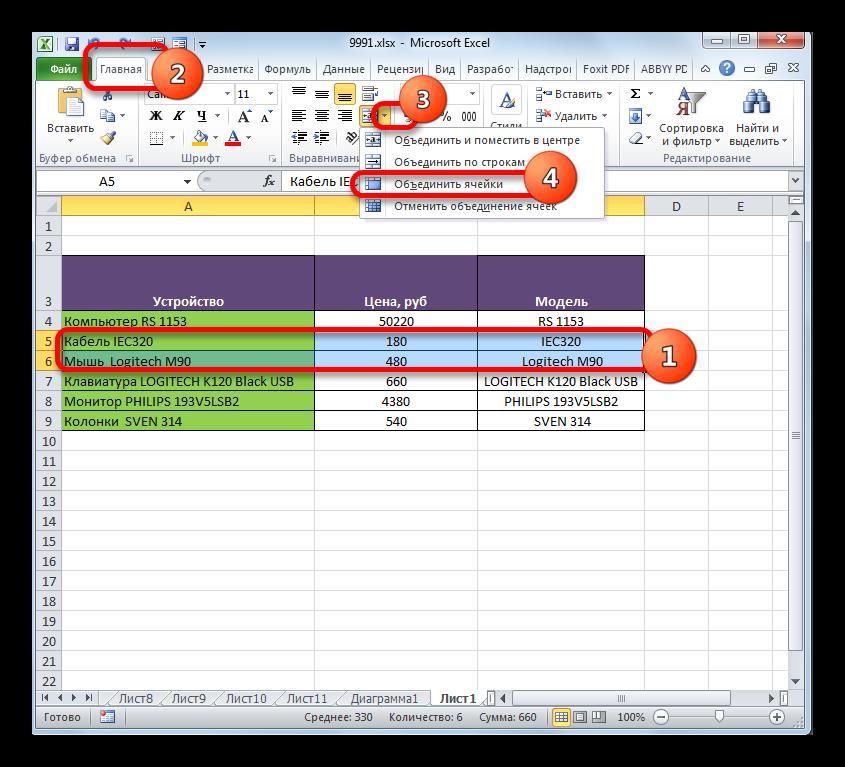 Объединение строк в границах таблицы через кнопку на ленте без помещения записей посередине в Microsoft Excel