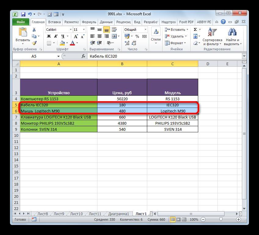Выделение строк в таблице в Microsoft Excel