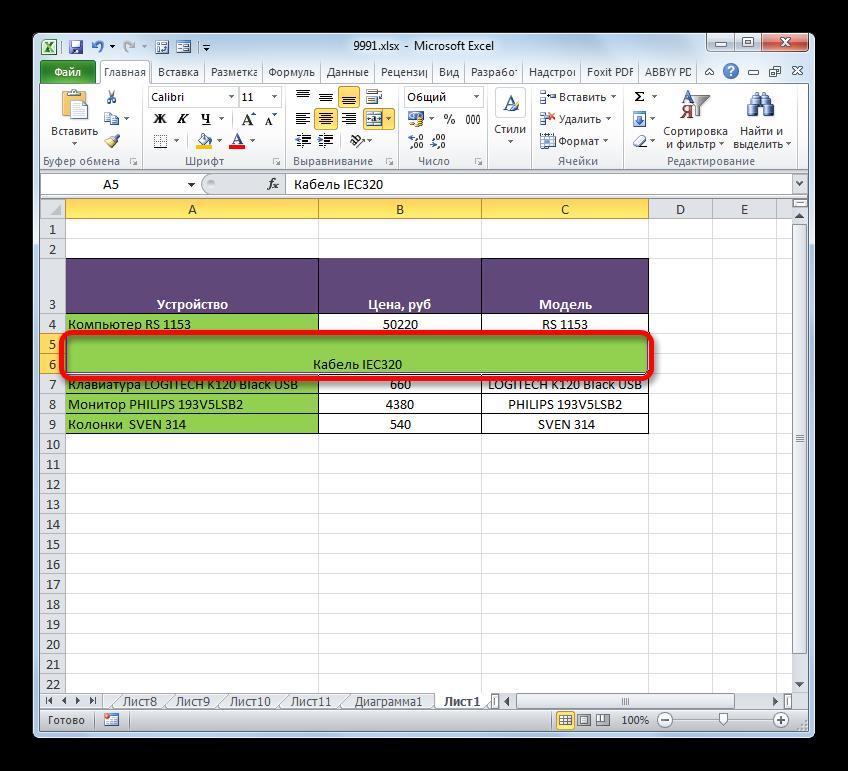 Строка объединена в границах таблицы с записью в центре в Microsoft Excel
