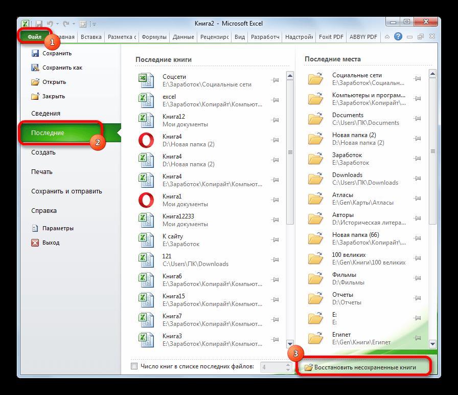 Переход к восстановлению несохраненной книги в Microsoft Excel