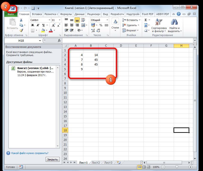 Сохранение файла в приложении Microsoft Excel