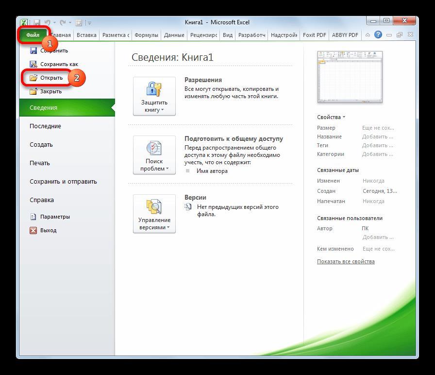 Переход к открытию файла Microsoft Excel