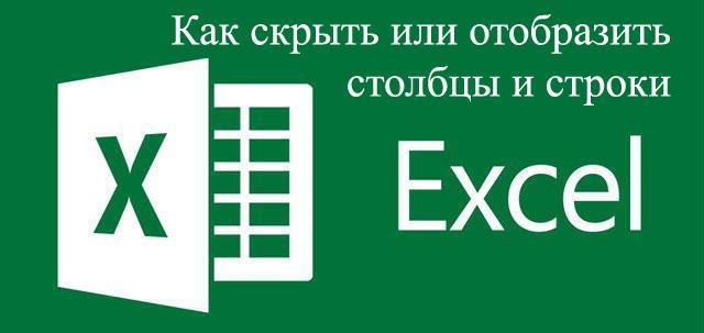 Excel - скрыть и отобразить строки и столбцы