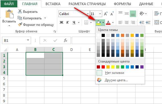 Excel панель инструментов-изменение ячеек