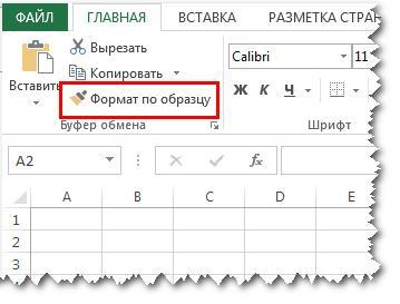Excel формат по образцу