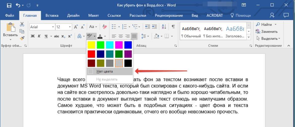 Цвет фона в Word