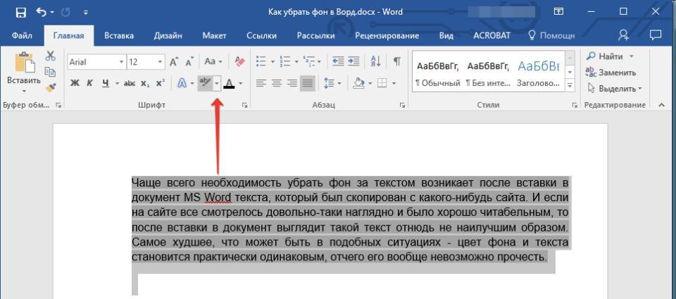 Кнопка выделения текста в word