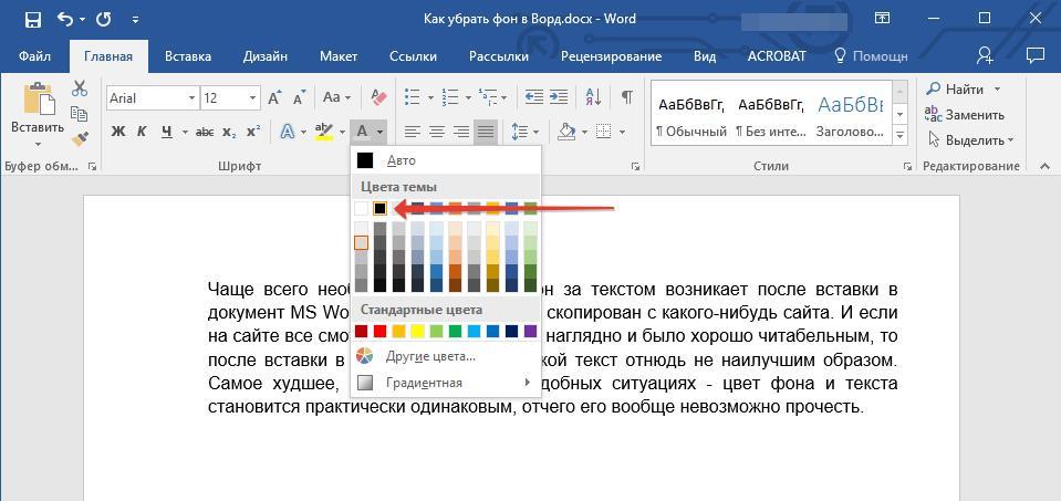 Выбор цвета в Word