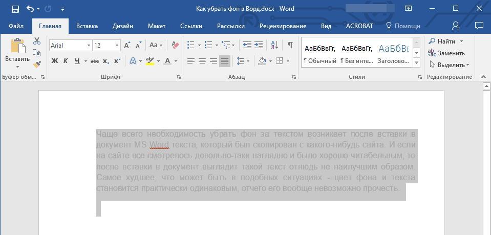 Выделить текст в Word