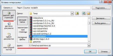 Создание ссылки в Ворде на файл или документ