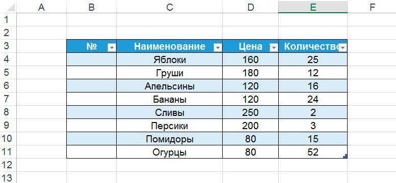 номера строк в Excel