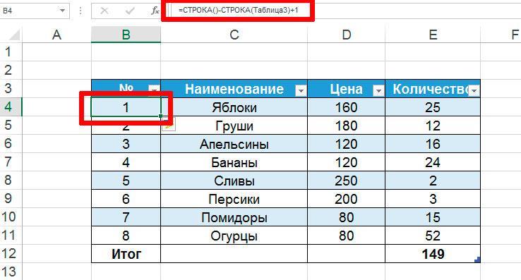 Таблица с полностью автоматической нумерацией в excel