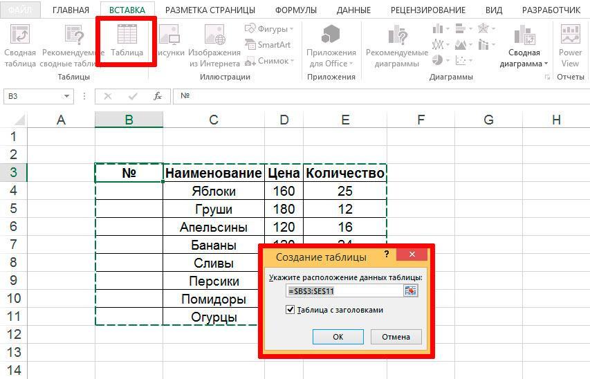 создаем таблицу с автоматической нумерацией в excel