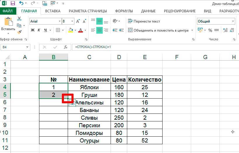 Автоматическая нумерация строк в экселе