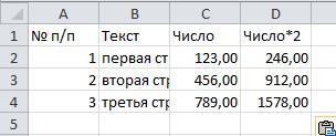 Перенос формул и форматов чисел